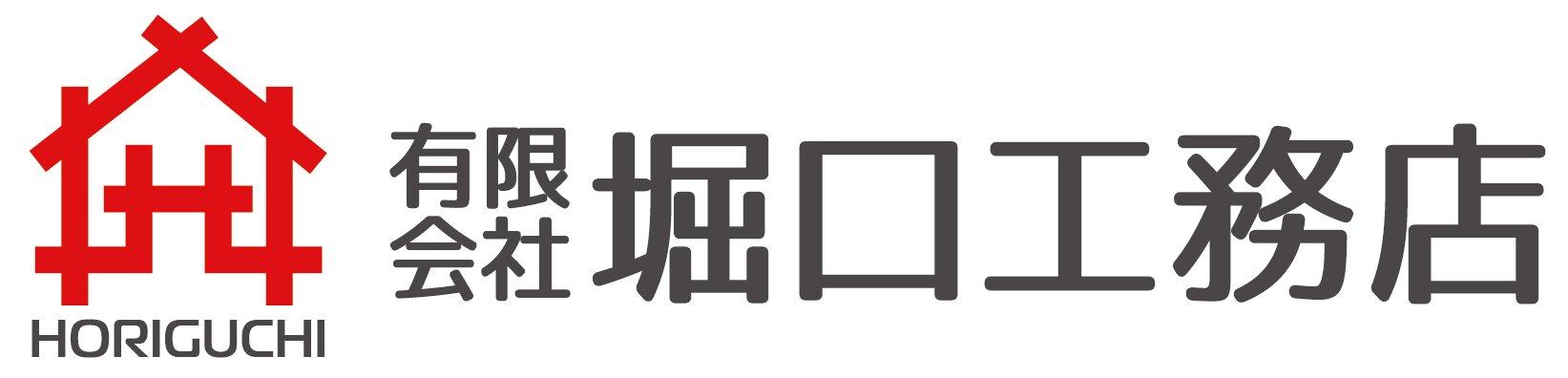 埼玉・熊谷の有限会社堀口工務店